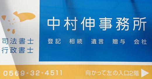 中村伸事務所 看板 愛知県半田市 司法書士